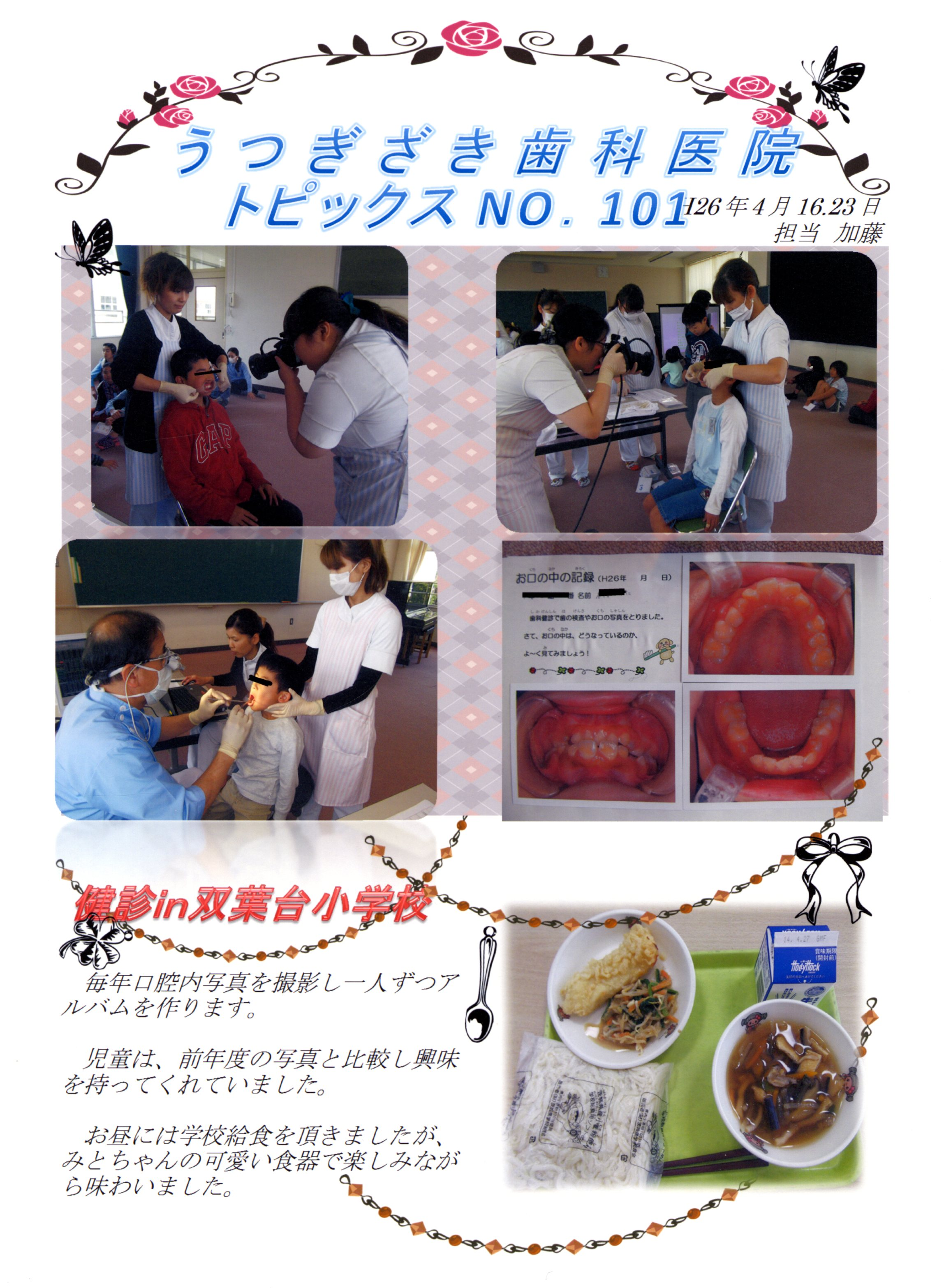 うつぎざき歯科医院トピックス NO.101