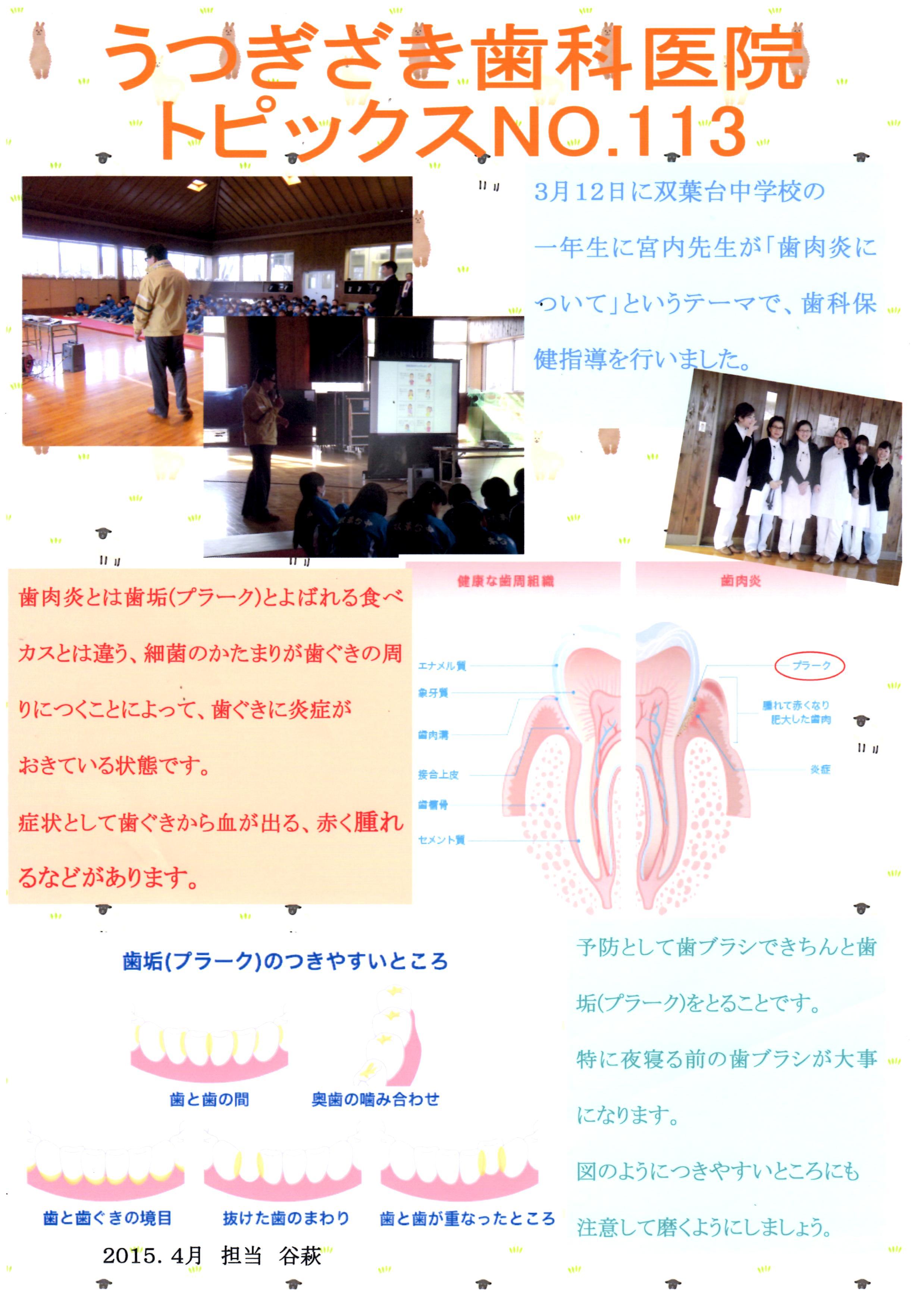 うつぎざき歯科医院トピックス NO.113