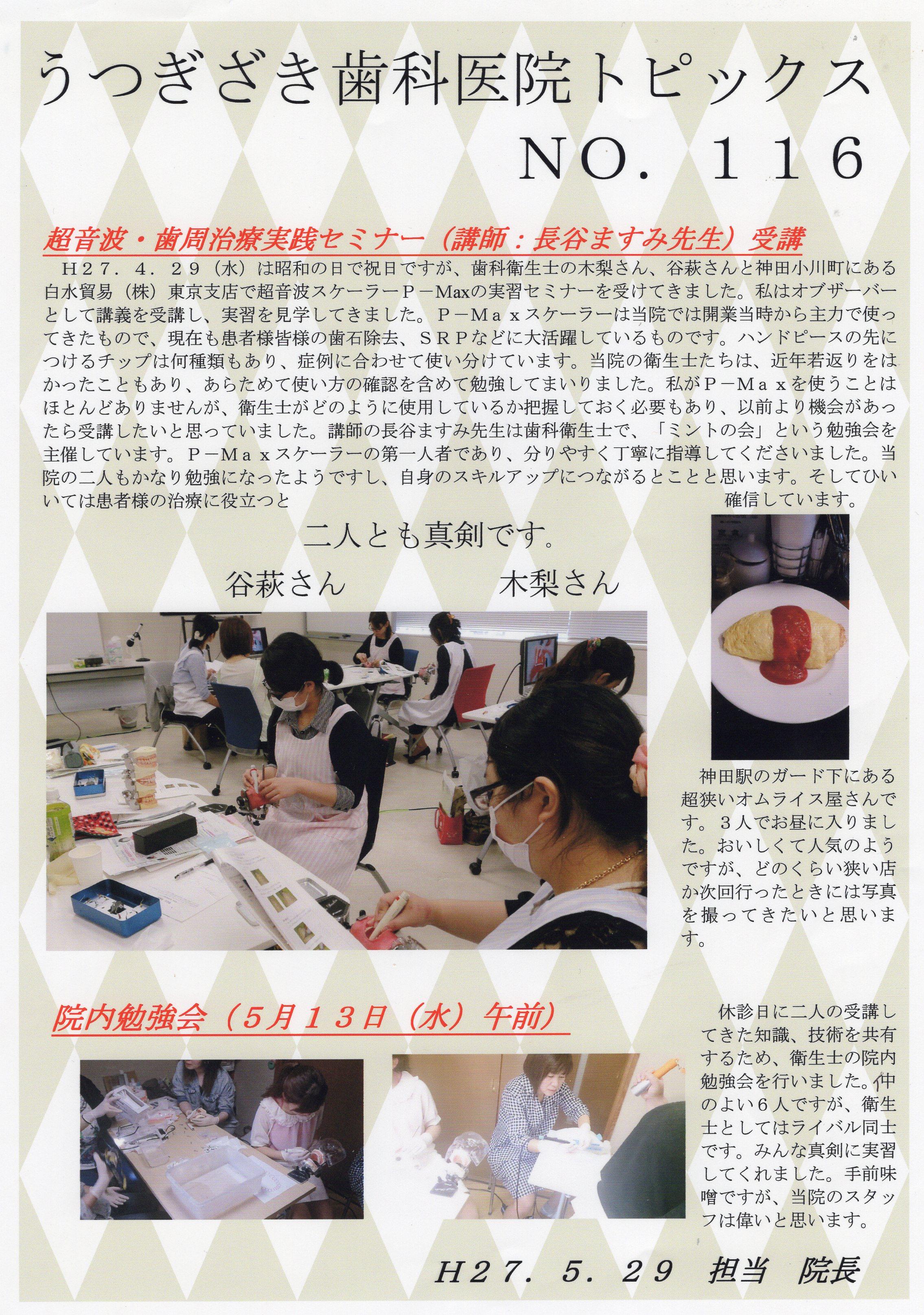 うつぎざき歯科医院トピックス NO.116