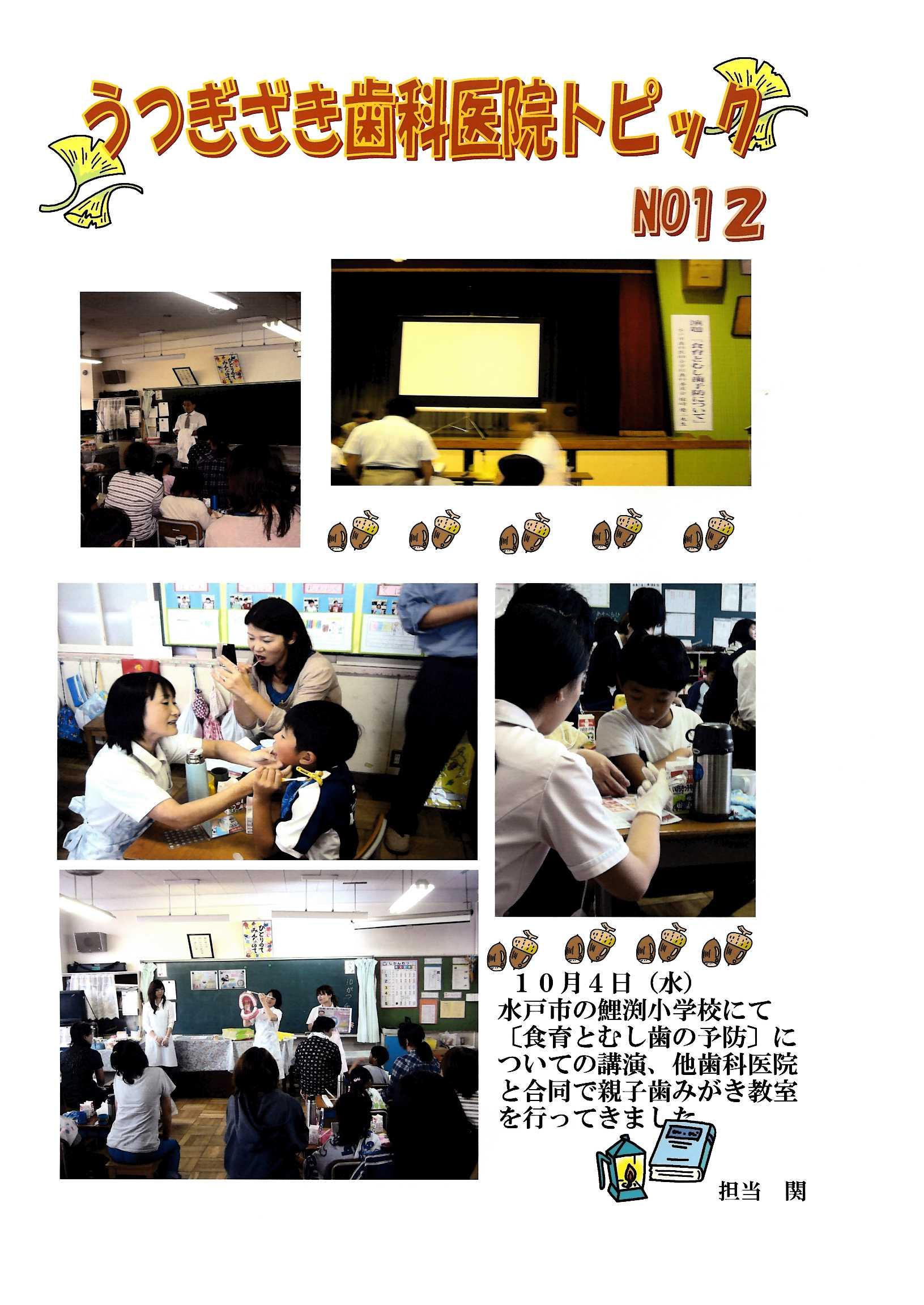 うつぎざき歯科医院トピックス NO.12