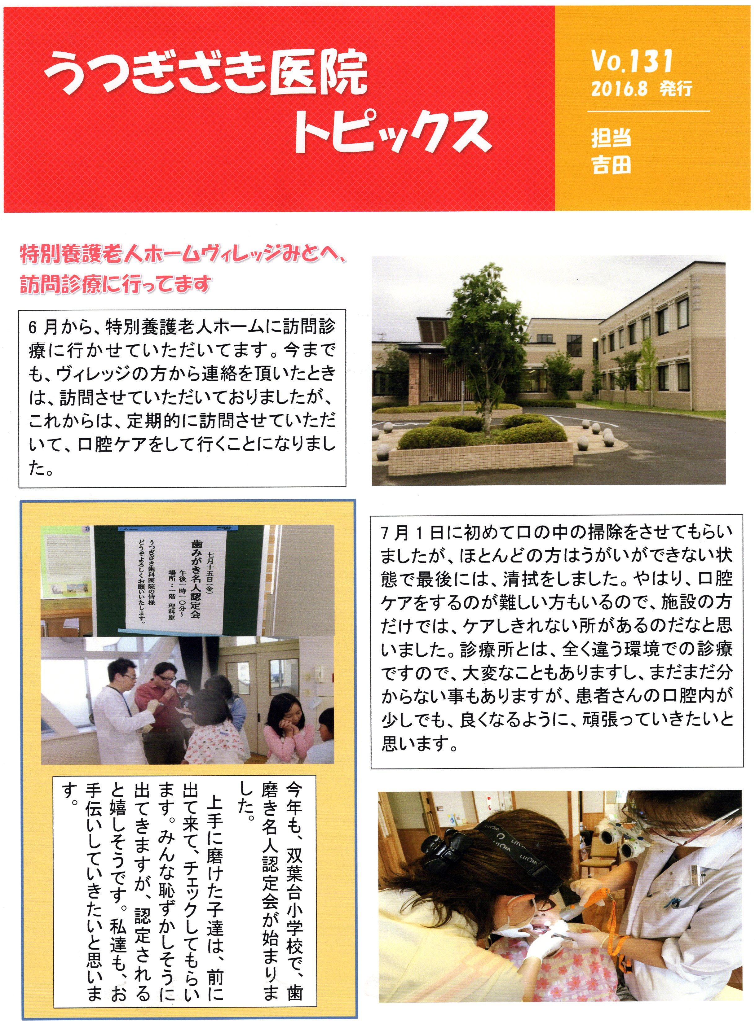 うつぎざき歯科医院トピックス NO.131