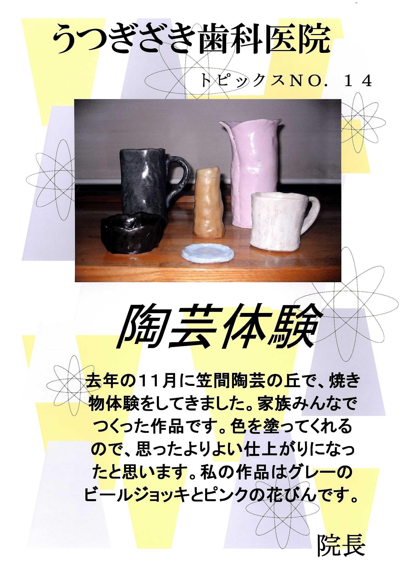 うつぎざき歯科医院トピックス NO.14