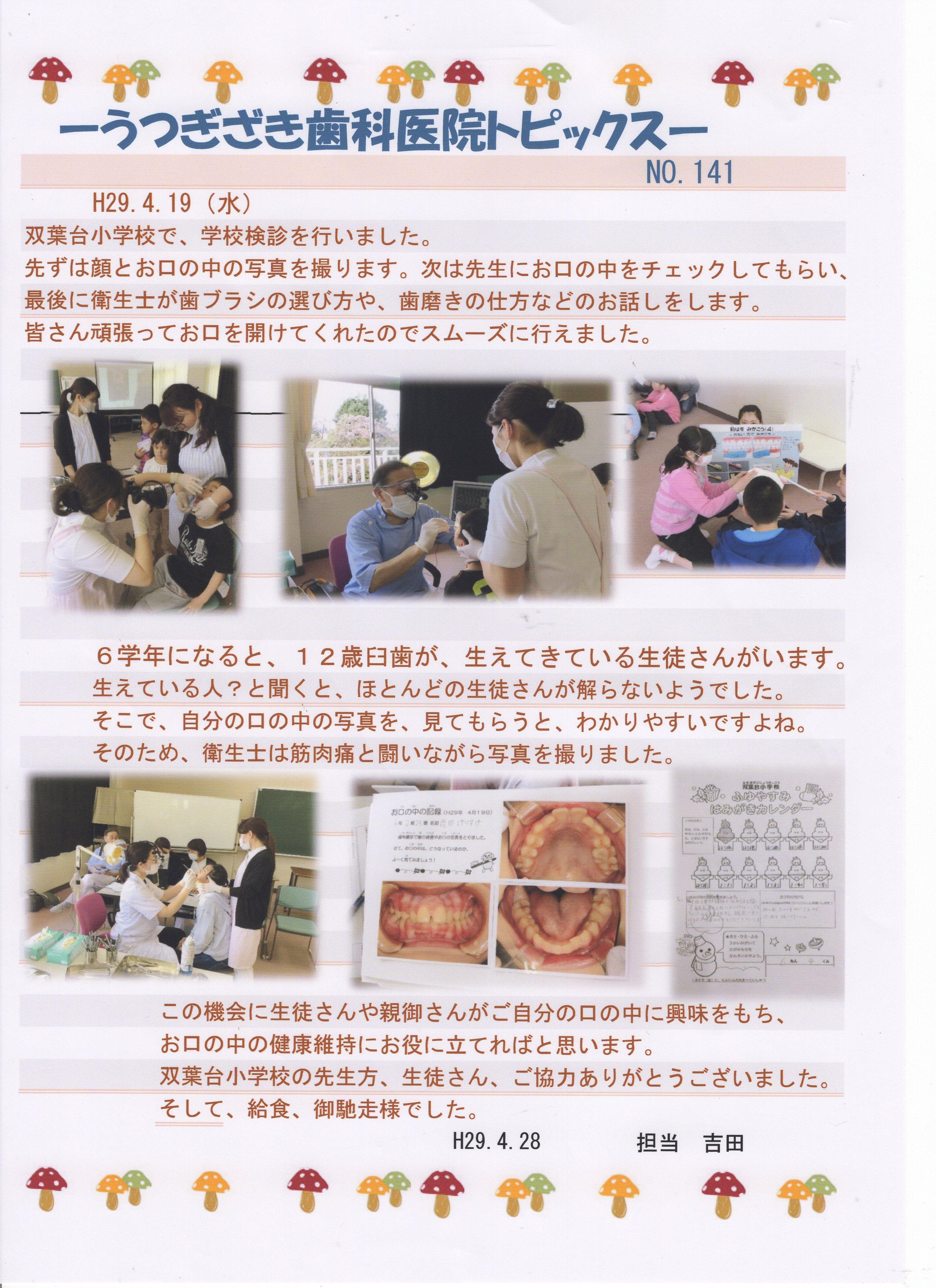 うつぎざき歯科医院トピックス NO.141