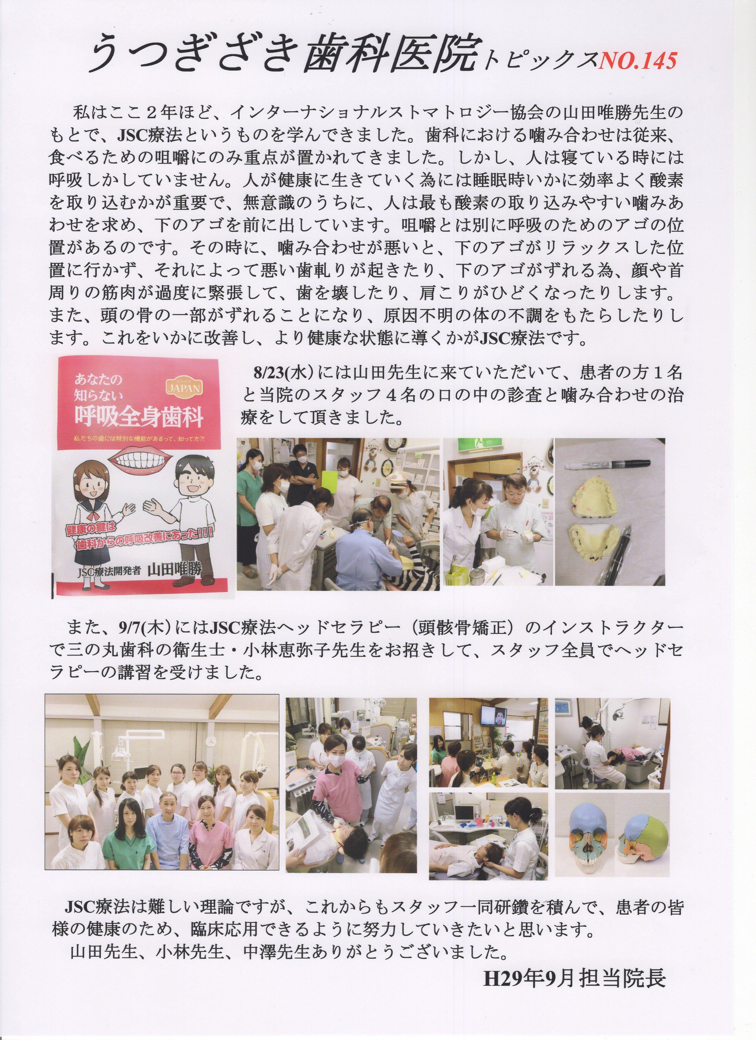 うつぎざき歯科医院トピックス NO.145