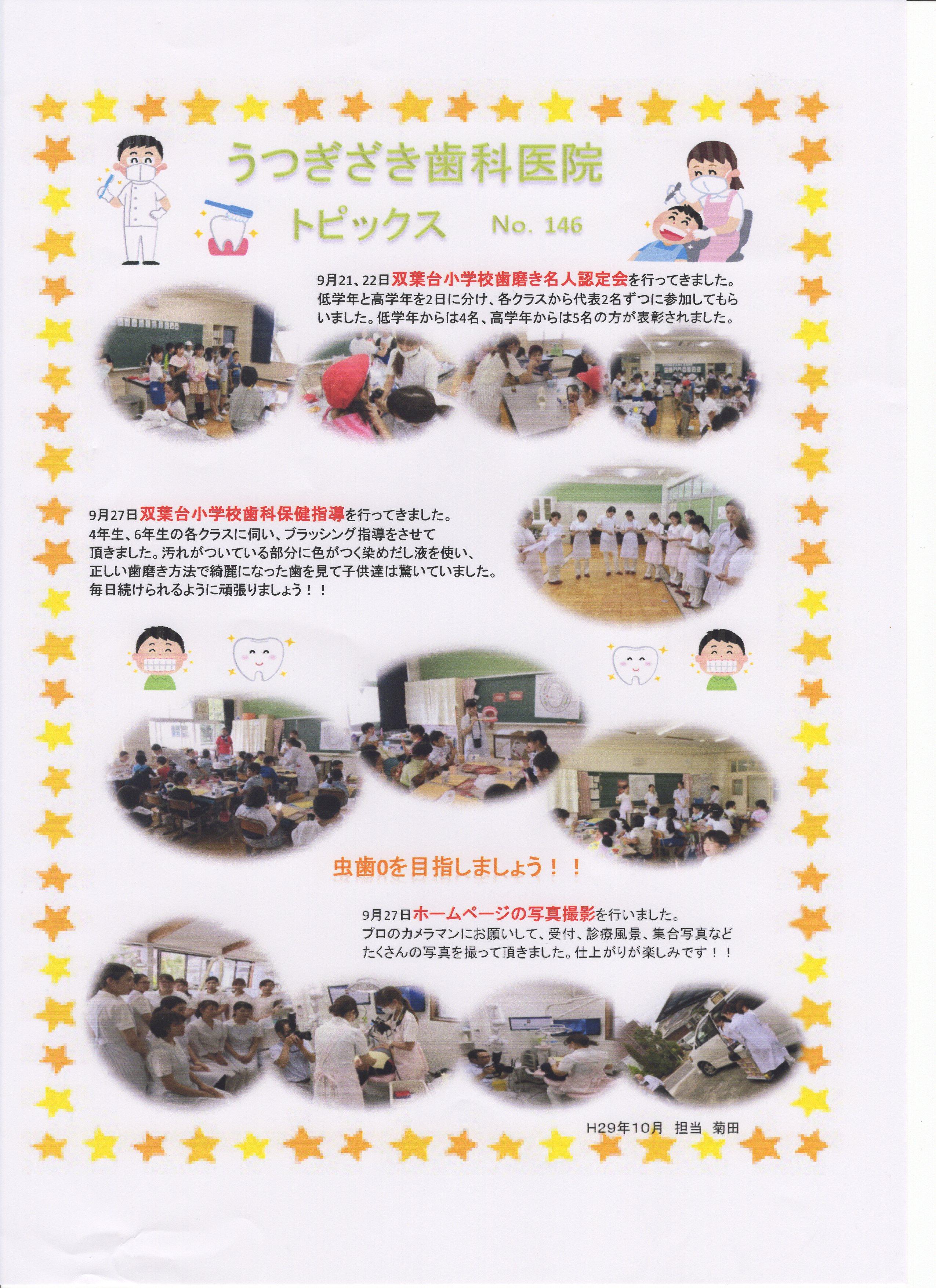 うつぎざき歯科医院トピックス NO.146