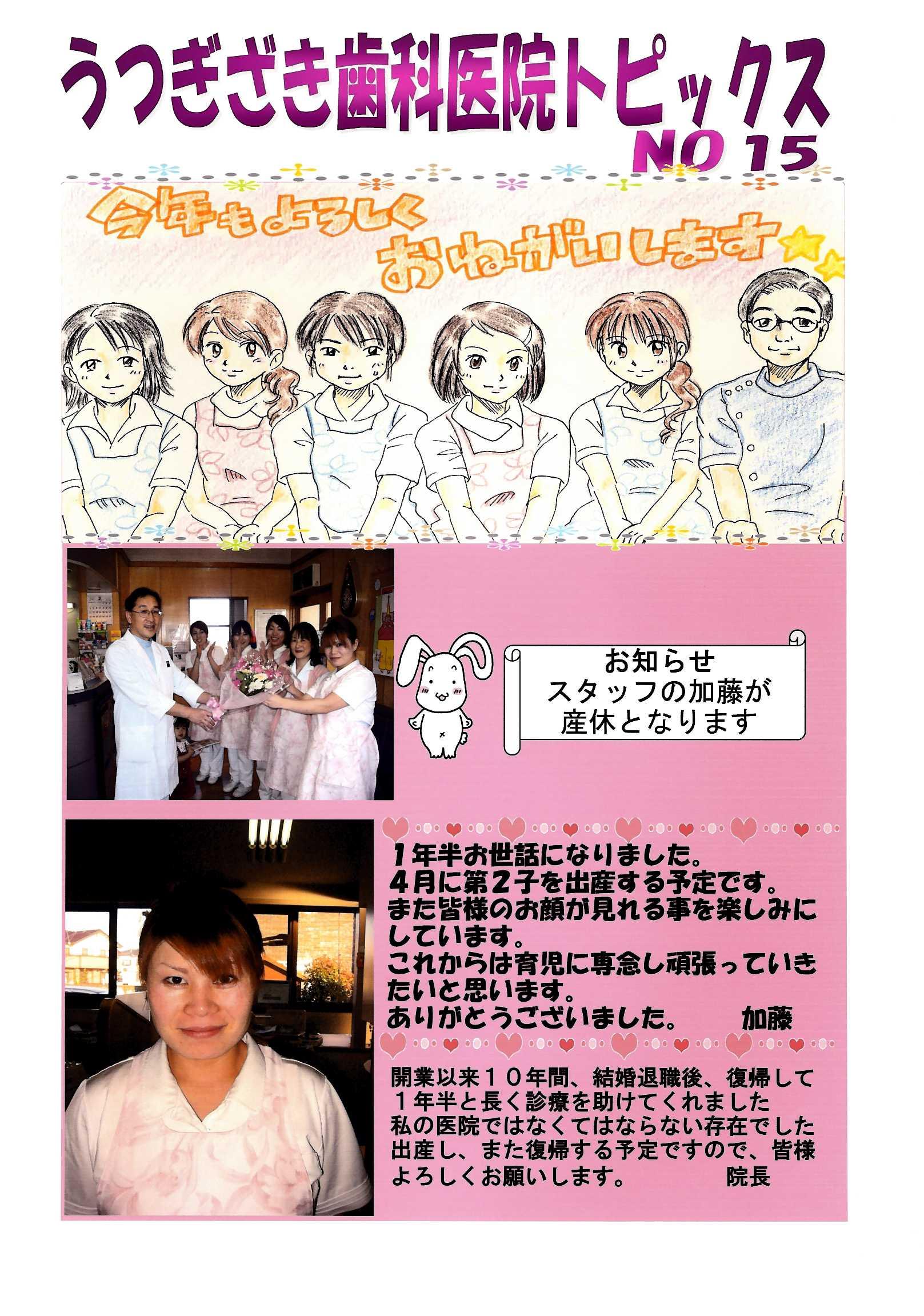 うつぎざき歯科医院トピックス NO.15
