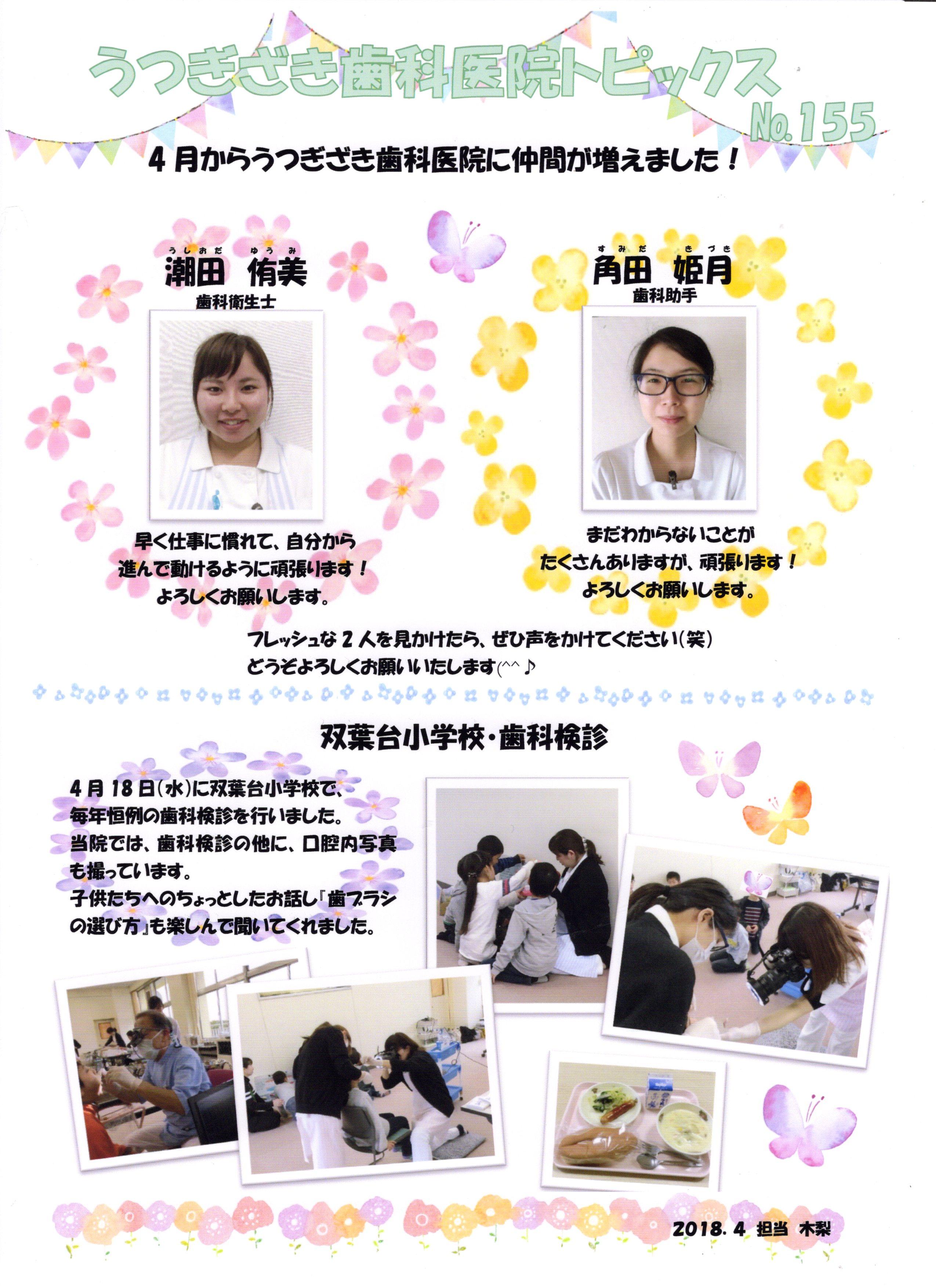 うつぎざき歯科医院トピックスNO.155