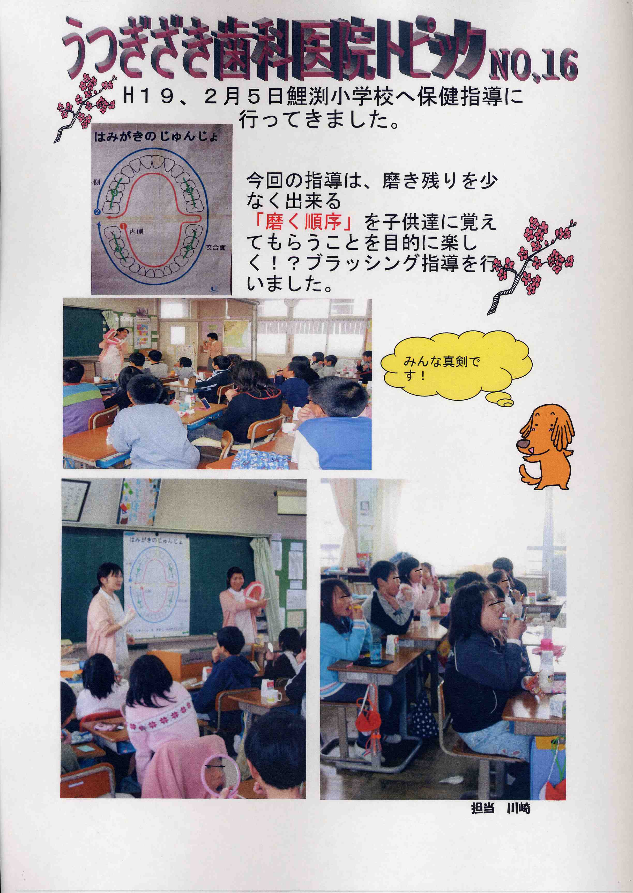 うつぎざき歯科医院トピックス NO.16