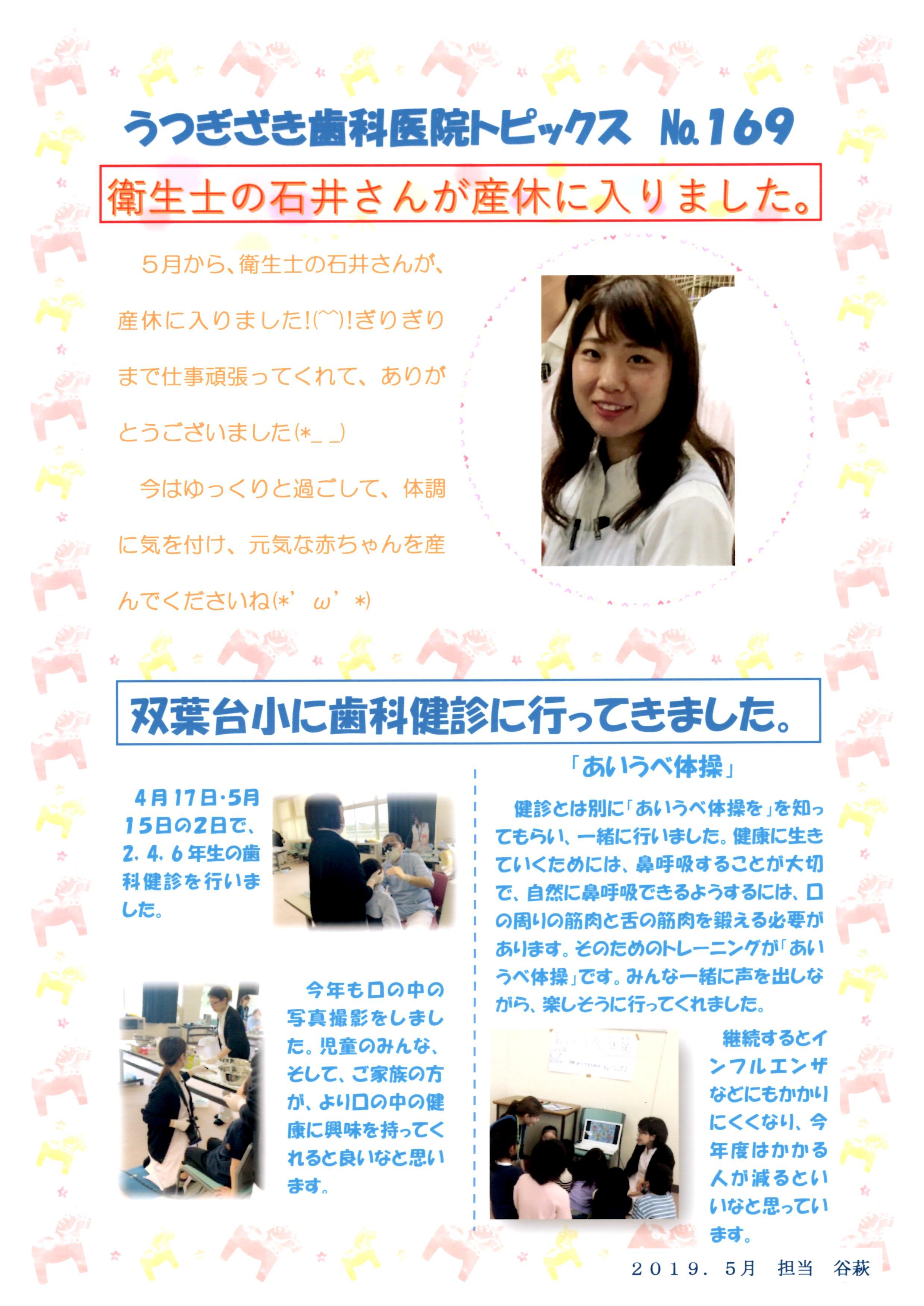 うつぎざき歯科医院トピックスNO.169