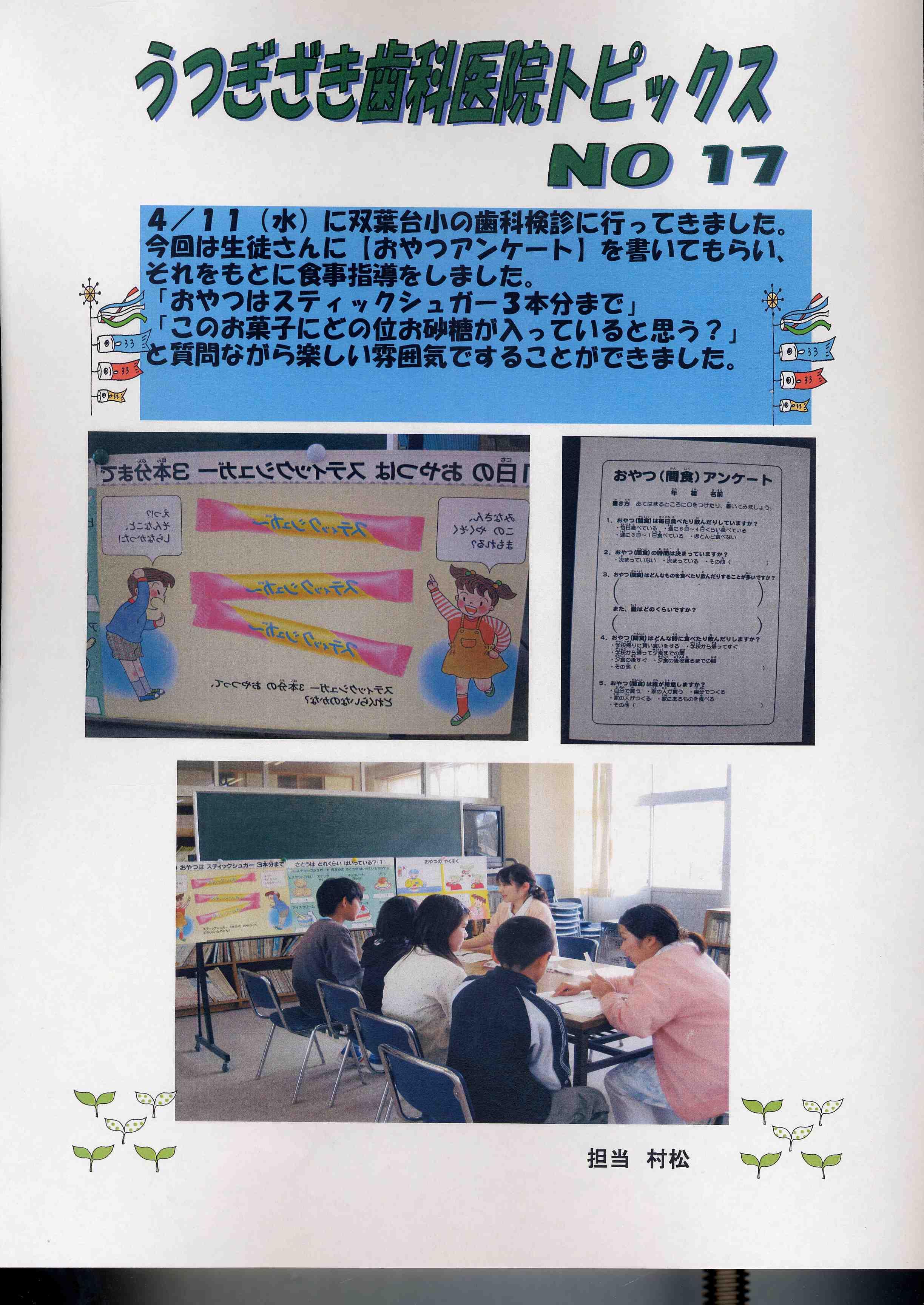 うつぎざき歯科医院トピックス NO.17