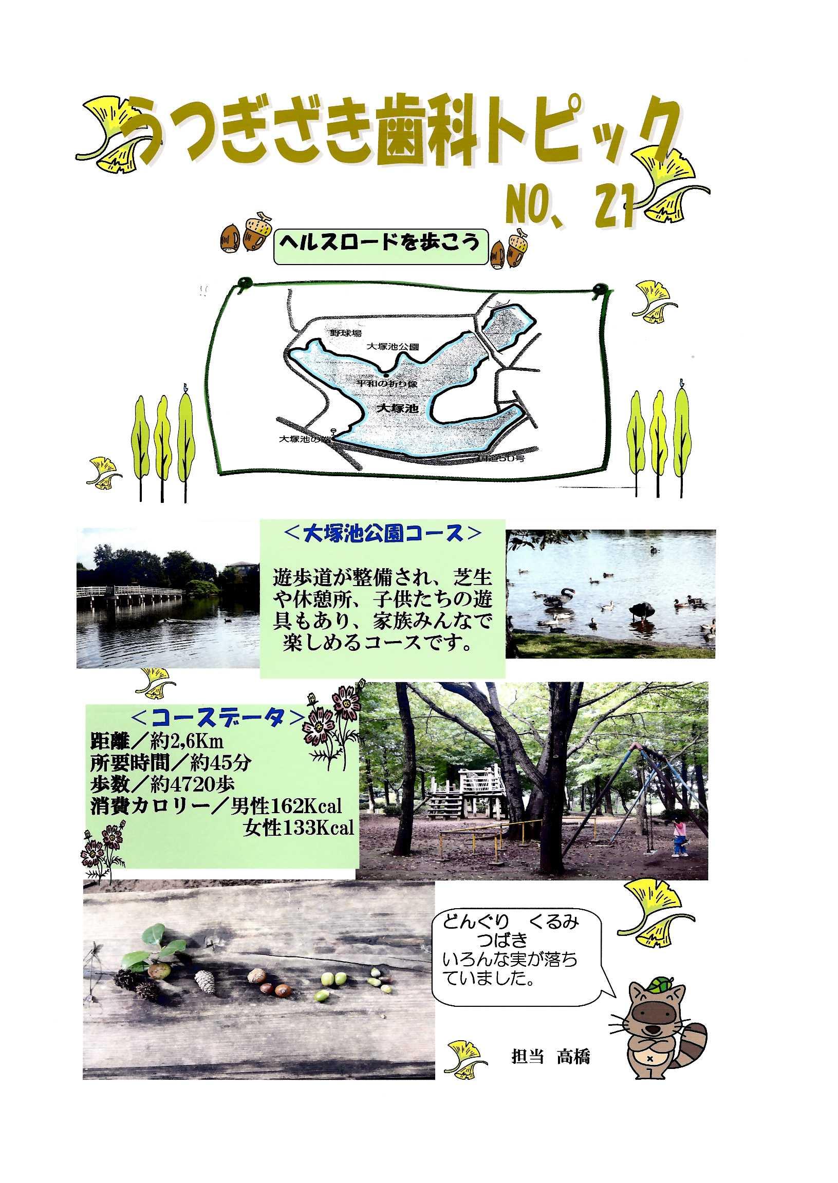 うつぎざき歯科医院トピックス NO.21