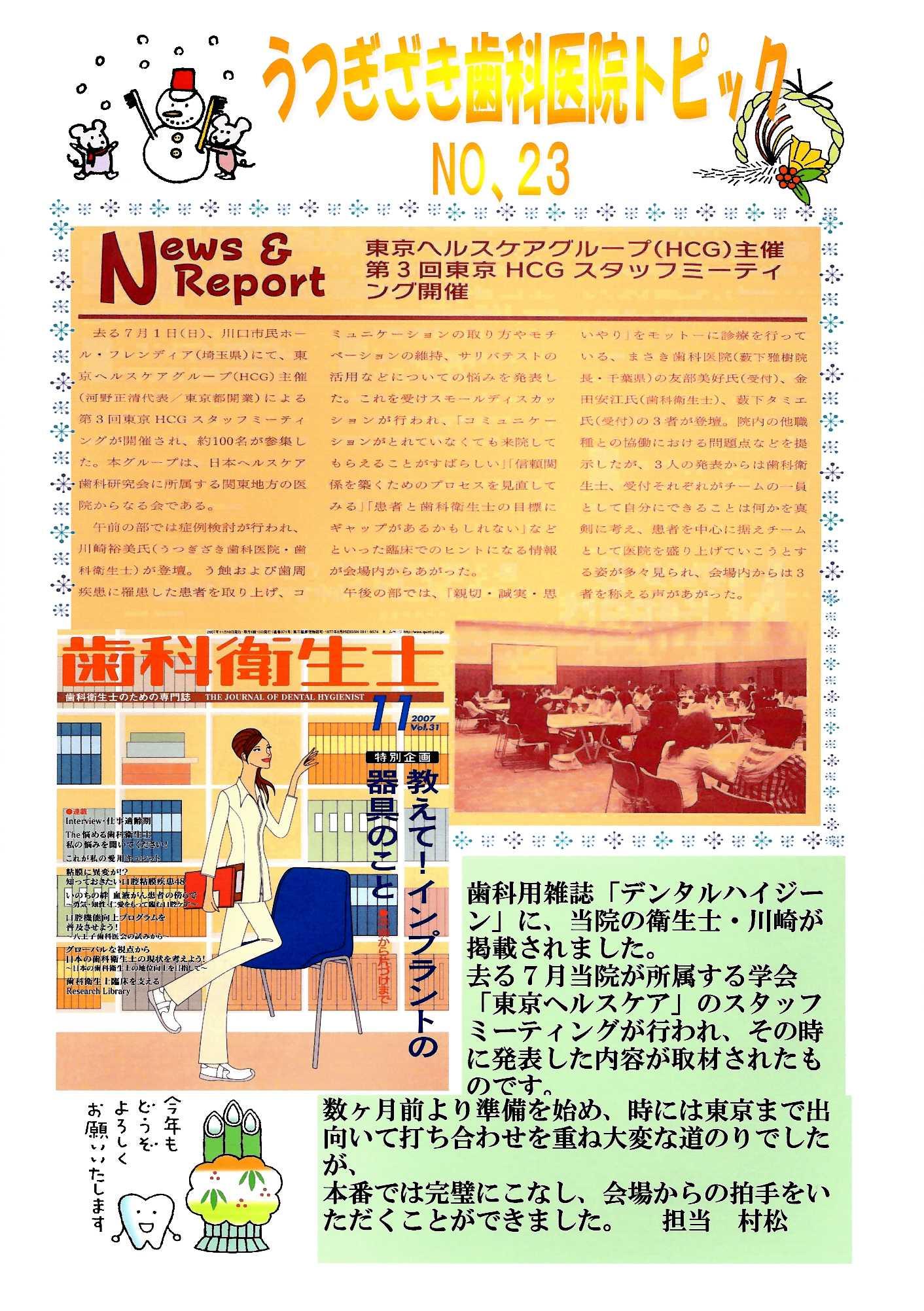 うつぎざき歯科医院トピックス NO.23
