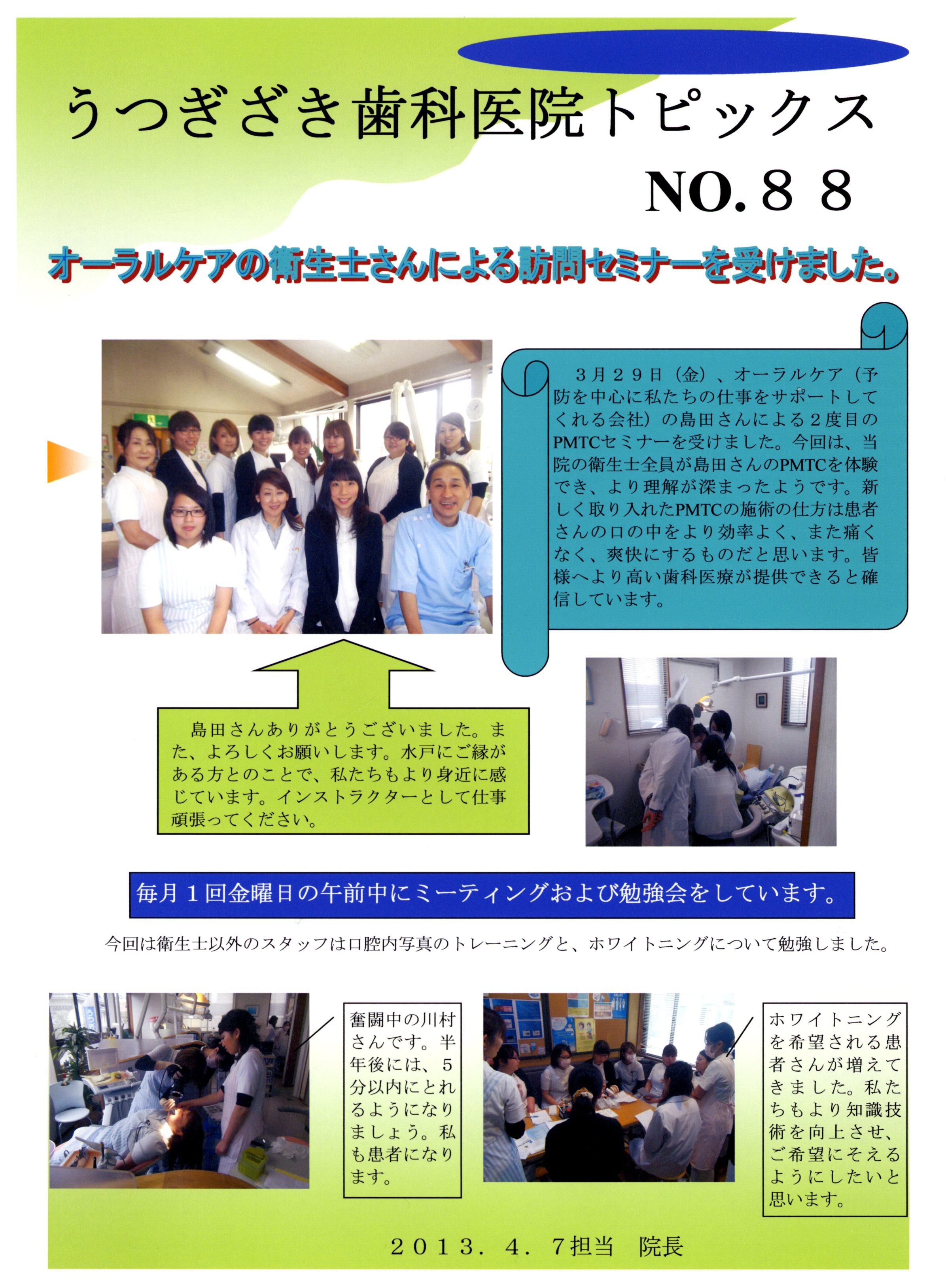 うつぎざき歯科医院トピックス NO.88