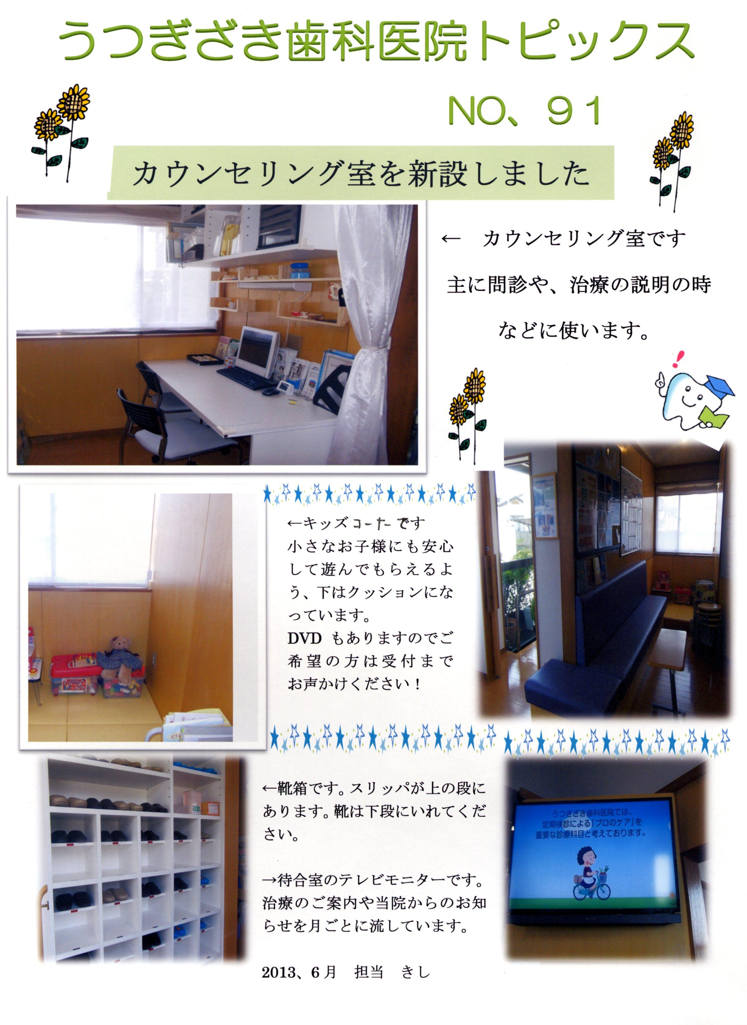うつぎざき歯科医院トピックス NO.91