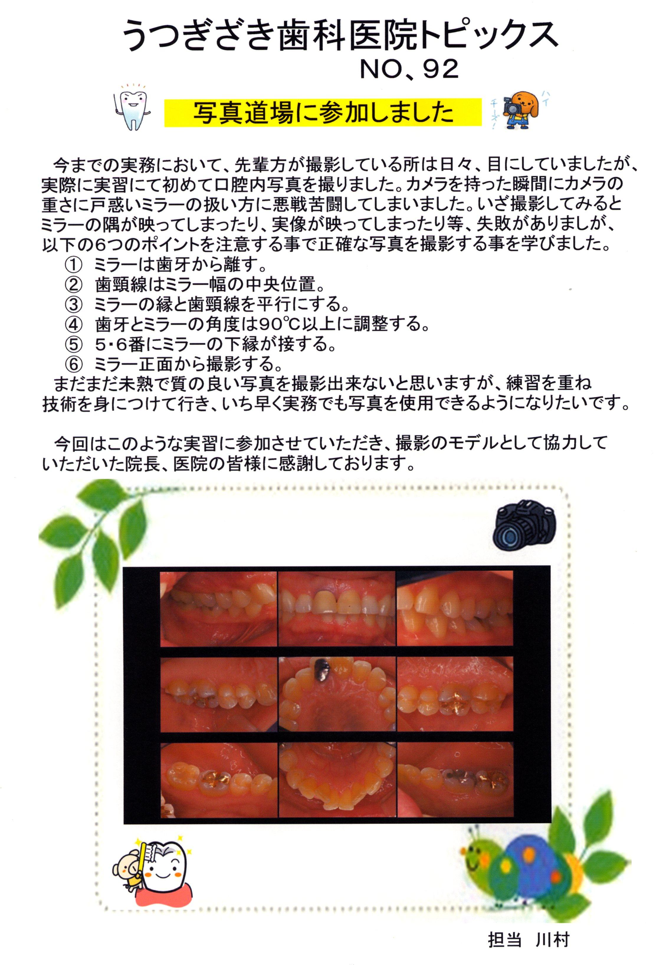 うつぎざき歯科医院トピックス NO.92