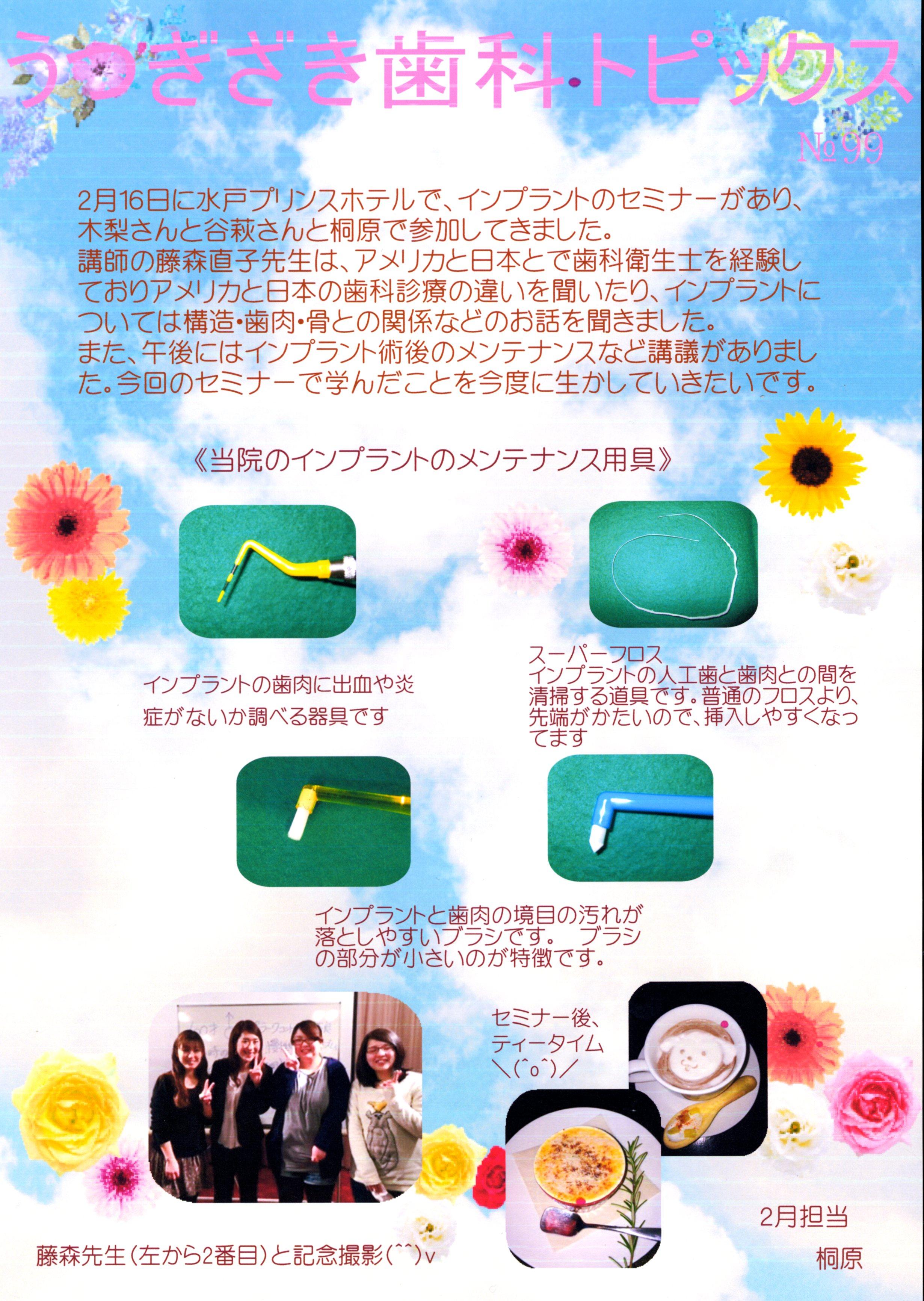 うつぎざき歯科医院トピックス NO.99